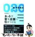 【中古】 O2O新・消費革命 ネットで客を店舗へ引きつける / 松浦 由美子 / 東洋経済新報社 [単行本]【メール便送料無料】【あす楽対応】