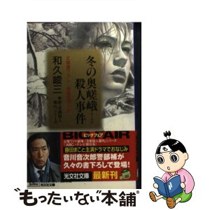[Used] Winter Okusaga Murder Case Feature detective novel / Shuzo Waku / Koubunsha [Bunko] [Free shipping for tomorrow] [Music for tomorrow]