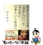 【中古】 おかしいことを「おかしい」と言えない日本という社会へ / フィフィ / 祥伝社 [単行本]【メール便送料無料】【あす楽対応】