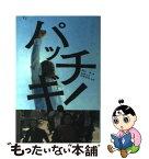 【中古】 パッチギ! / 朝山 実 / キネマ旬報社 [単行本]【メール便送料無料】【あす楽対応】