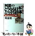 【中古】 舛添のどうなる日本?どうする日本! 国民で考えるエネルギー問題 / 舛添 要一 / 東京書籍 [単行本]【メール便送料無料】【あす楽対応】