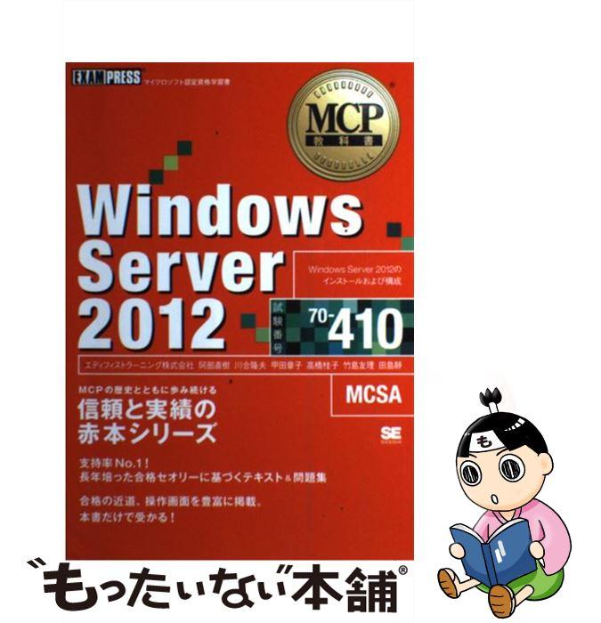 【中古】 Windows Server 2012 マイクロソフト認定資格学習書 試験番号70ー410 / エディフィス / [単行本(ソフトカバー)]【メール便送料無料】【あす楽対応】