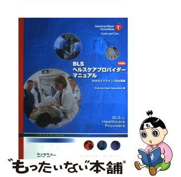 【中古】 BLSヘルスケアプロバイダーマニュアル 日本語版 / American Heart Association / シナジー [大型本]【メール便送料無料】【あす楽対応】