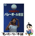 【中古】 大林素子のバレーボール教室 白球を追うあなたに伝えたい / 大林 素子 / 旬報社 [単行本]【メール便送料無料】【あす楽対応】