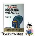 【中古】 花粉症・アレルギーを治す注射しない減感作療法の威力...