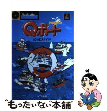 【中古】 チョロQマリンQボート公式ガイド PlayStation / NTT出版 / NTT出版 [単行本]【メール便送料無料】【あす楽対応】
