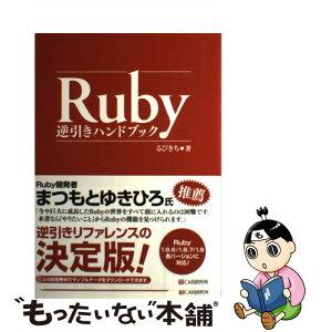 【中古】 Ruby逆引きハンドブック Ruby 1.8.6/1.8.7/1.9各バージョ / るびきち / シーアンドアール研究所 [単行本]【メール便送料無料】【あす楽対応】