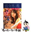 【中古】 佐々木希Aoko Style Book / 宝島社 / 宝島社 [単行本]【メール便送料無料】【あす楽対応】