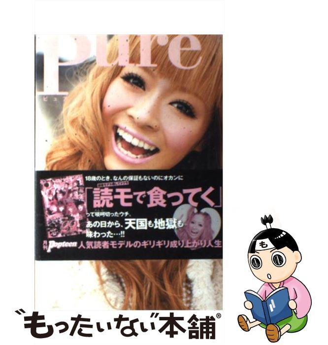 エンターテインメント, タレント関連本  Pure Popteen