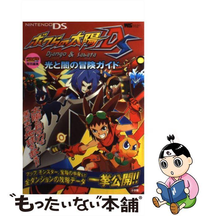 ゲーム, ゲーム攻略本  Django Sabata Nintendo DS