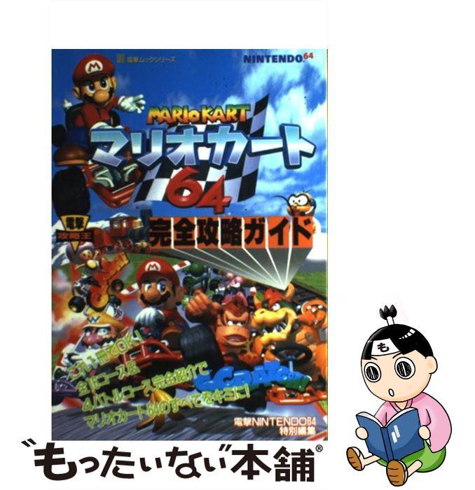 本・雑誌・コミック, その他  64 64 N-64 ()