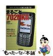 【中古】 まるごと702 NK 2 スマートフォンが進化を遂げる! 世界が認めたスマー / 山根 康宏 / 技術評論社 [単行本]【メール便送料無料】【あす楽対応】