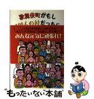 【中古】 歌舞伎町がもし100人の村だったら 世界、人類、人生、人間の縮図がココにある! / 北芝 健 / ロングセラーズ [単行本]【メール便送料無料】【あす楽対応】