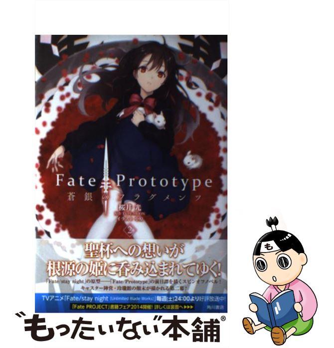 青年, その他  FatePrototype 2 , KADOKAWA