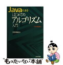 【中古】 Javaによるはじめてのアルゴリズム入門 / 河西