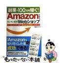 【中古】 副業で100万円稼ぐ!Amazonで作るカンタン最