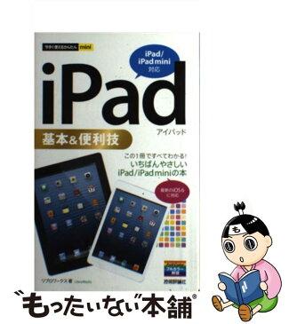 【中古】 iPad基本&便利技 iPad/iPad mini対応 / リブロワークス / 技術評論社 [単行本(ソフトカバー)]【メール便送料無料】【あす楽対応】