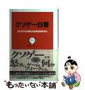 【中古】 クソゲー白書 / 電子計算機応用遊興柔物研究会 /
