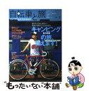 【中古】 自転車と旅 vol.2 / 実業之日本社 / 実業...