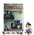 【中古】 ミニ英会話とっさのひとこと 2005年10月〜2006年3 / 日本放送協会 / NHK出版 [ムック]【メール便送料無料】【あす楽対応】