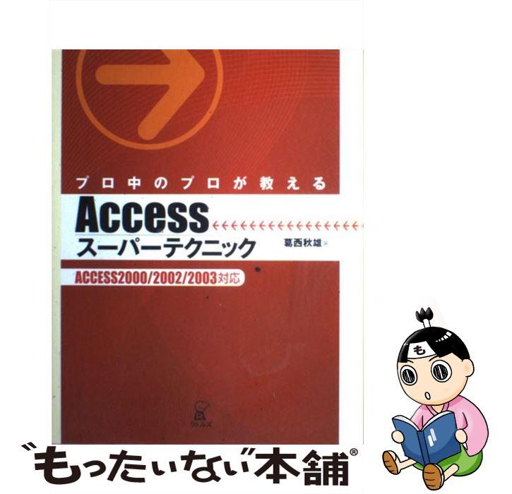 【中古】 プロ中のプロが教えるAccessスーパーテクニック ACCESS 2000/2002/2003対応 / 葛西 秋雄 / ラトルズ [単行本]【メール便送料無料】【あす楽対応】