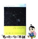 【中古】 星をさがす / 石井 ゆかり / WAVE出版 [...