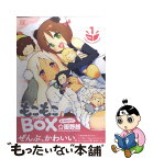 【中古】 もこもこBOX 1 / ☆画野朗 / 芳文社 [コミック]【メール便送料無料】【あす楽対応】