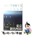 【中古】 新建築ウォッチング Tokyo edge / 松葉 一清 / 朝日新聞社 [単行本]【メール便送料無料】【あす楽対応】