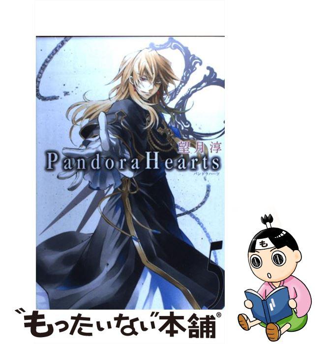 青年, スクウェア・エニックス GファンタジーC  Pandora Hearts 5