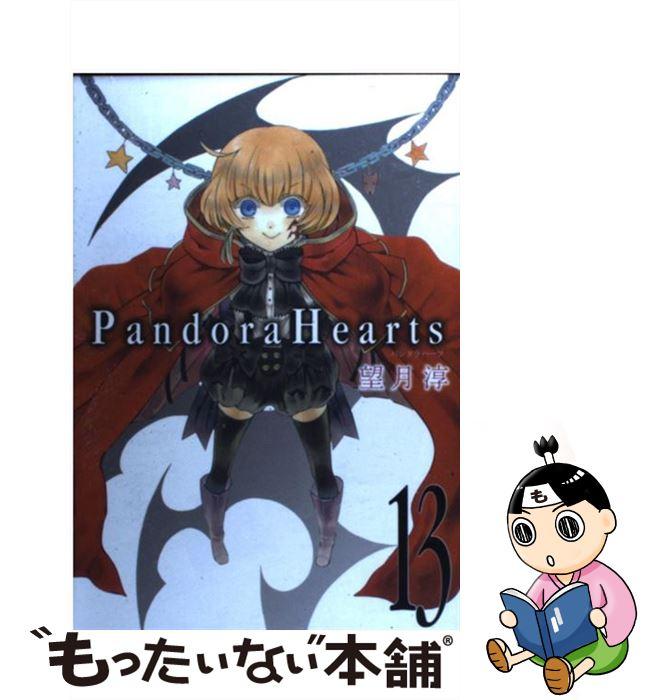 青年, スクウェア・エニックス GファンタジーC  Pandora Hearts 13
