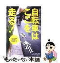 【中古】 自転車はここを走る! 自転車で安全に走るためのガイ...