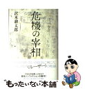 【中古】 危機の宰相 / 沢木 耕太郎 / 魁星出版 [単行
