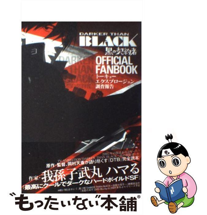 エンターテインメント, アニメーション  DARKER THAN BLACKOFFICIAL FANBOOK