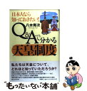 【中古】 Q&Aで分かる天皇制度 日本人なら知っておきたい! / 八木 秀次 / 扶桑社 [単行本]【メール便送料無料】【あす楽対応】