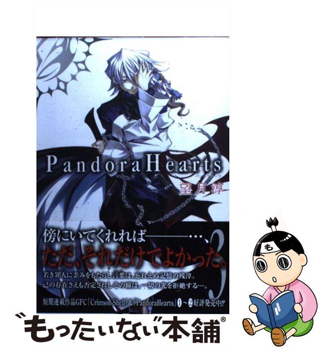 青年, スクウェア・エニックス GファンタジーC  Pandora Hearts 3