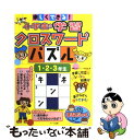 【中古】 楽しくできる!小学生の学習クロスワードパズル 1・