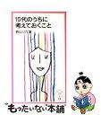 【中古】 10代のうちに考えておくこと / 香山 リカ / 岩波書店 [新書]【メール便送料無料】【あす楽対応】