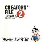 【中古】 Creators' fileーfor living vol.2 / 立川 裕大 / ギャップ出版 [ペーパーバック]【メール便送料無料】