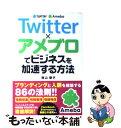 【中古】 Twitter×アメブロでビジネスを加速する方法 / 青山 ...
