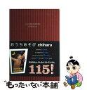 【中古】 おうちあそび / chiharu / ポプラ社 [単行本]【メール便送料無料】【あす楽対応】