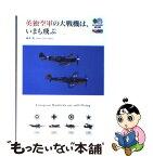 【中古】 英独空軍の大戦機は、いまも飛ぶ / エイ出版社編集部 / エイ出版社 [文庫]【メール便送料無料】【あす楽対応】