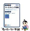 【中古】 マーケティング戦略 第3版 / 和田 充夫, 三浦