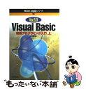 【中古】 Visual Basic初級プログラミング入門 Ver.6.0 上 / 河西 朝雄 / 技術評論社 [単行本]【メール便送料無料】【あす楽対応】