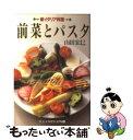 【中古】 前菜とパスタ 新イタリア料理 / 山田 宏巳 / 中央公論社...