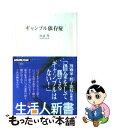 【中古】 ギャンブル依存症 / 田辺 等 / NHK出版 [新書]【メール便送料無料】