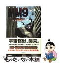 【中古】 MM9 invasion / 山本 弘 / 東京創元社 [単行本]【メール便送料無料】【あす楽対応】