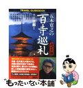 【中古】 五木寛之の百寺巡礼 京都1 第3巻 ガイド版 /