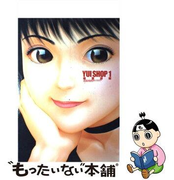 【中古】 Yui shop 1 / 唯 登詩樹 / 講談社 [コミック]【メール便送料無料】【あす楽対応】