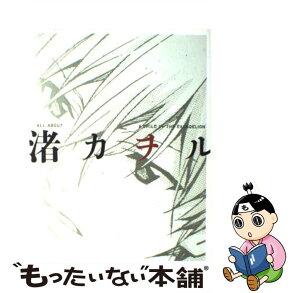 【中古】 All about渚カヲルa child of the Evangelion / GAINAX, カラー, ニュータイプ / 角川グループパ [単行本]【メール便送料無料】【あす楽対応】