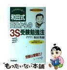 【中古】 和田式高2からの3S受験勉強法 / 和田 秀樹 / 学研 [単行本]【メール便送料無料】【あす楽対応】